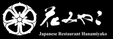日本料理 花みやこ JAPANESE RESTAURANT HANAMIYAKO